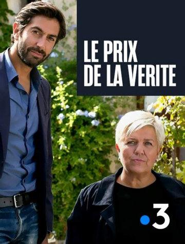 Постер к фильму Убийство в Сен-Поль-де-Вансе (2017)