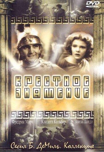 Крестное знамение (1932)