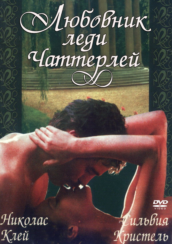 Любовник леди Чаттерлей / Lady Chatterley's Lover (1981)