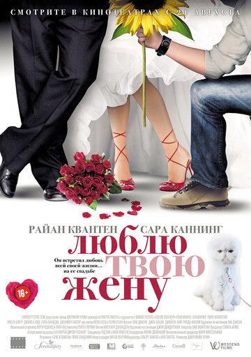 Фильм Люблю твою жену