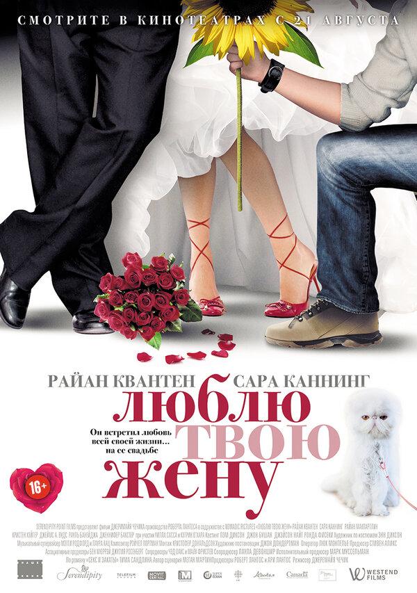 Отзывы к фильму – Люблю твою жену (2013)