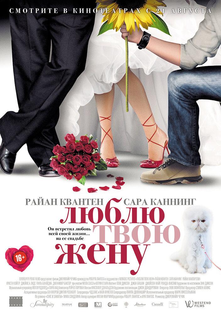 Фильмы Люблю твою жену смотреть онлайн