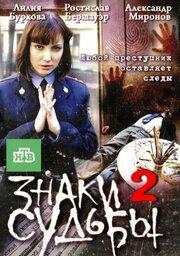 Знаки судьбы 2 (2010)