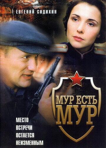 МУР есть МУР (сериал, 3 сезона) (2004) — отзывы и рейтинг фильма
