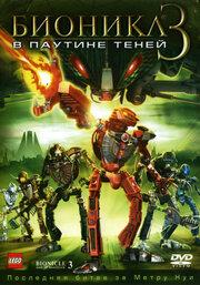 Смотреть онлайн Бионикл 3: В паутине теней