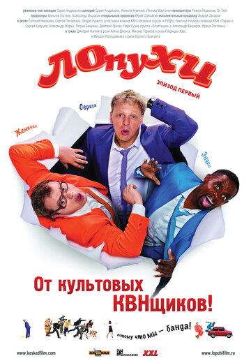 ЛОпуХИ: Эпизод первый (Lopukhi: Epizod perviy)