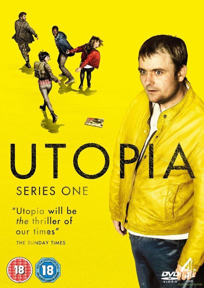 Утопия (2013)
