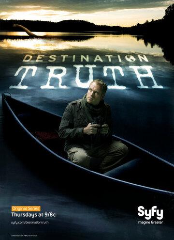 Пункт назначения – правда (2007)