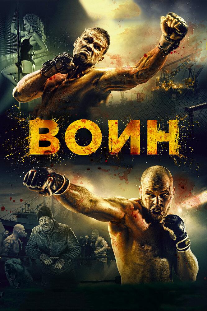 Фильм Воин (2 15) смотреть онлайн бесплатно в - Ivi ru