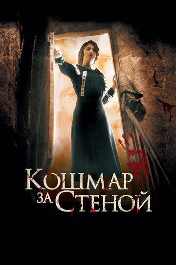 Кошмар за стеной фильм 2011 смотреть онлайн