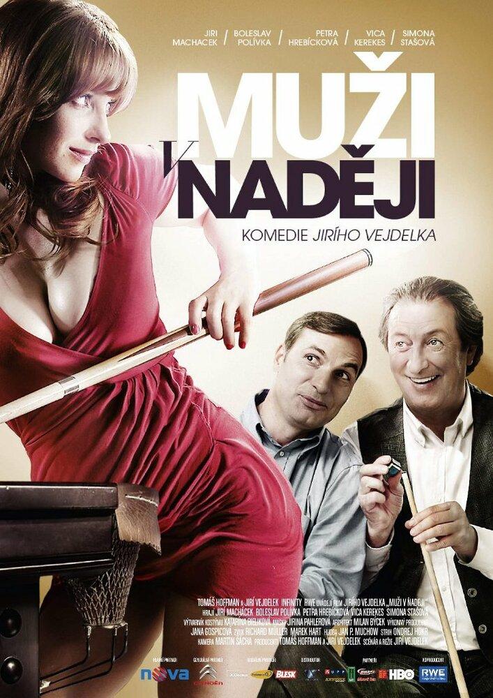 комедия где два мужика и женщина играют в бильярд