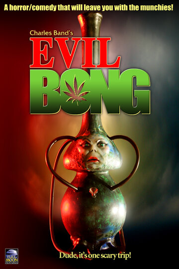 Зловещий Бонг (2006)