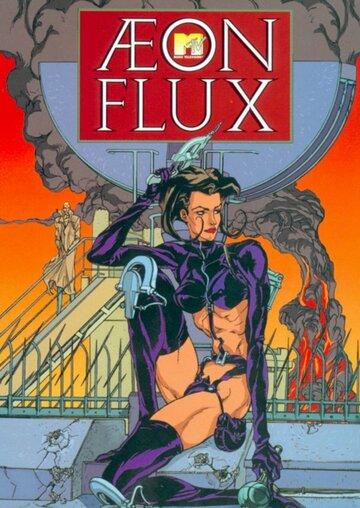 Эон Флакс (сериал, 3 сезона) (1991) — отзывы и рейтинг фильма