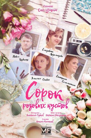Сорок розовых кустов (Премьера: 22 09 2018)