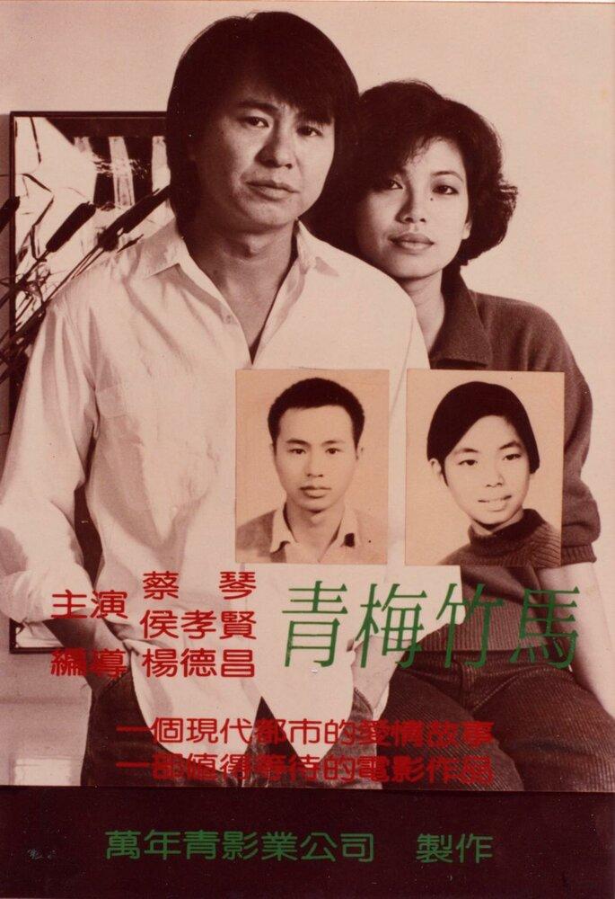 Посте Тайбэйская история смотреть онлайн