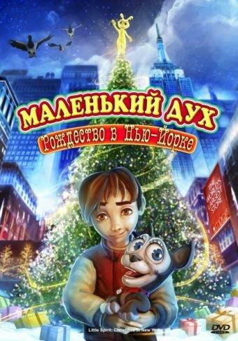 Маленький дух: Рождество в Нью-Йорке (Little Spirit: Christmas in New York)