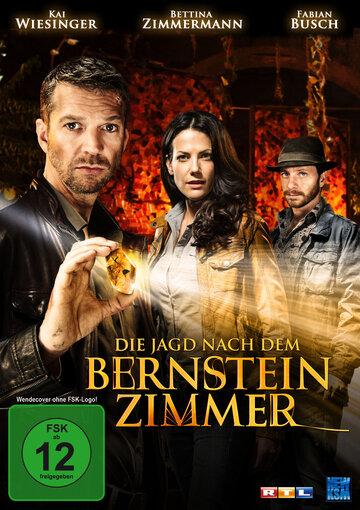 Охота за Янтарной комнатой (Die Jagd nach dem Bernsteinzimmer)