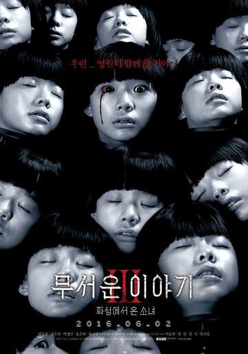 Истории ужасов 3: Марсианка (Museoun iyagi 3: hwaseongeseo on sonyeo)