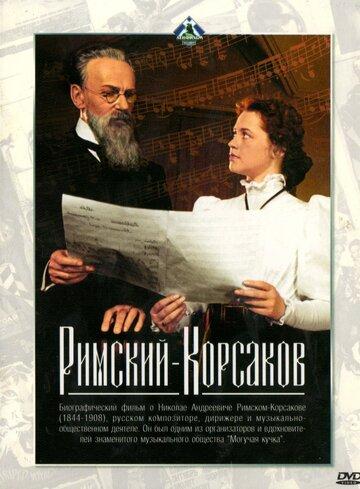 Римский-Корсаков (1953)