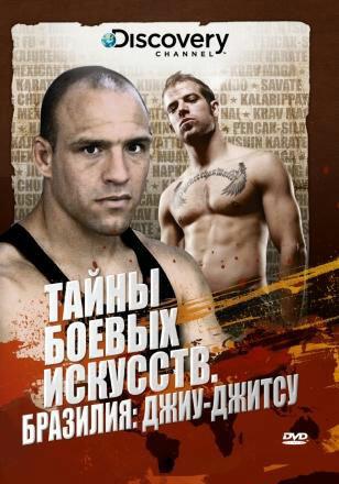 Discovery: Тайны боевых искусств (2007) полный фильм