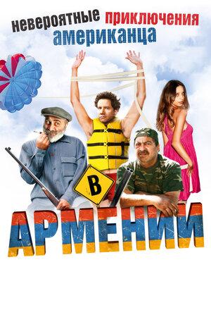 армянские фильмы покер смотреть онлайн