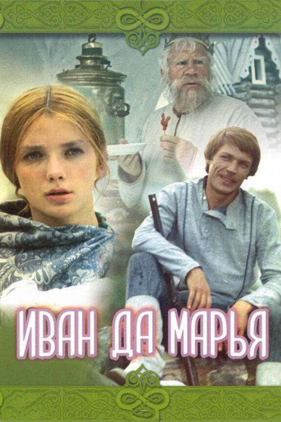 Иван да Марья (1974) DVDRip
