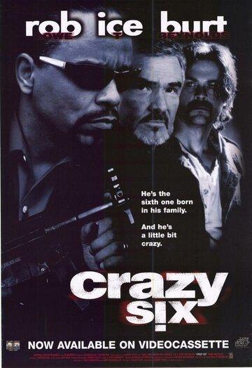 Безумная шестерка (1997)