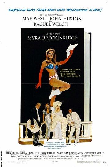 Майра Брекинридж (1970)