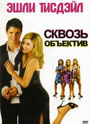 Сквозь объектив (2008)