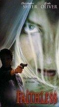 Падение (1998)