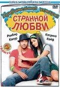 Удивительная история странной любви (2009)