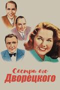 Сестра его дворецкого (1943)