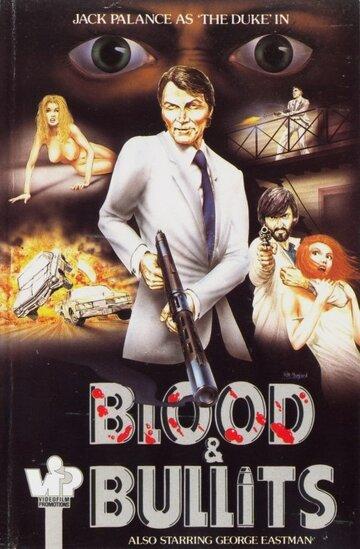 Кровавый мститель (1976)