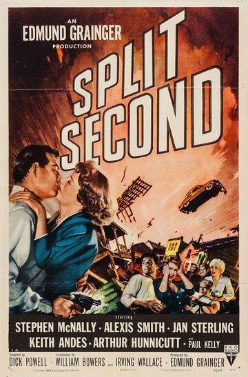 Доля секунды (1953)