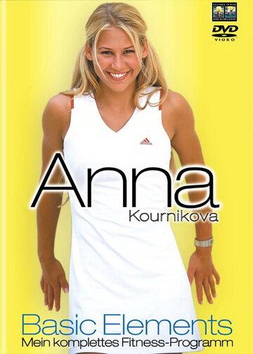 Фитнесс с Анной Курниковой (2001)