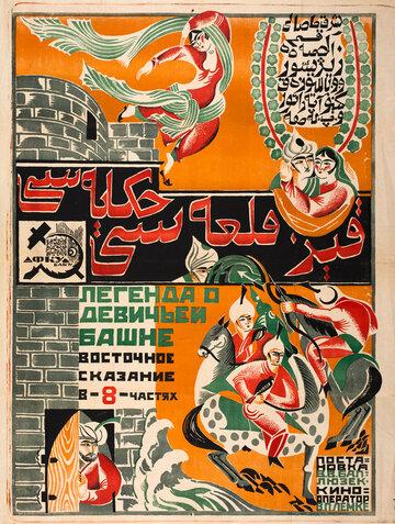 Легенда о Девичьей башне (1924) полный фильм онлайн