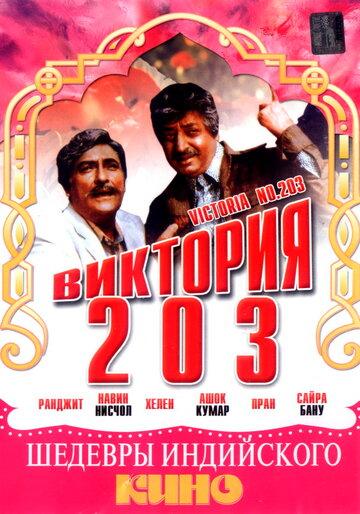 Виктория 203 (1972)