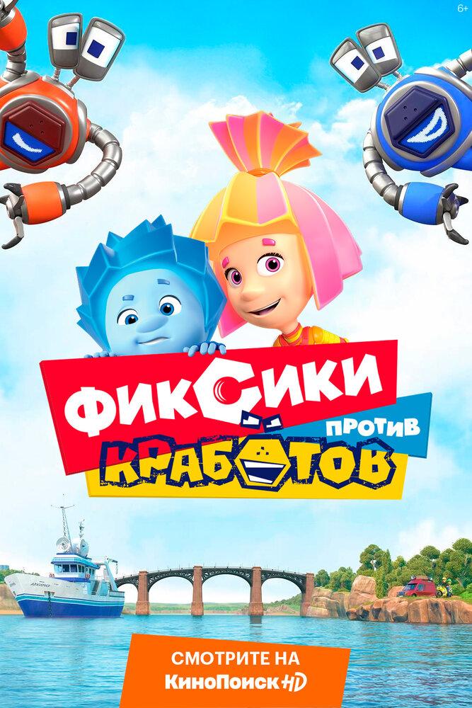 Постер Фиксики против кработов