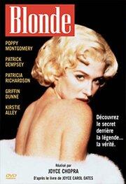 Смотреть онлайн Блондинка
