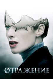 Øтражение (2008)