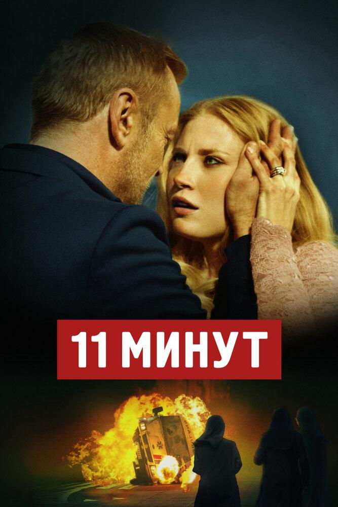 11 минут фильм кинопоиск: