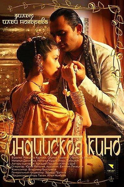 индийское кино 2009 скачать торрент