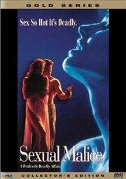 Сексуальная злоба (1994)