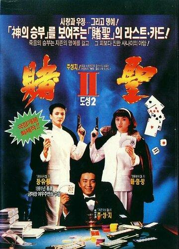 Самая высокая ставка (1991)