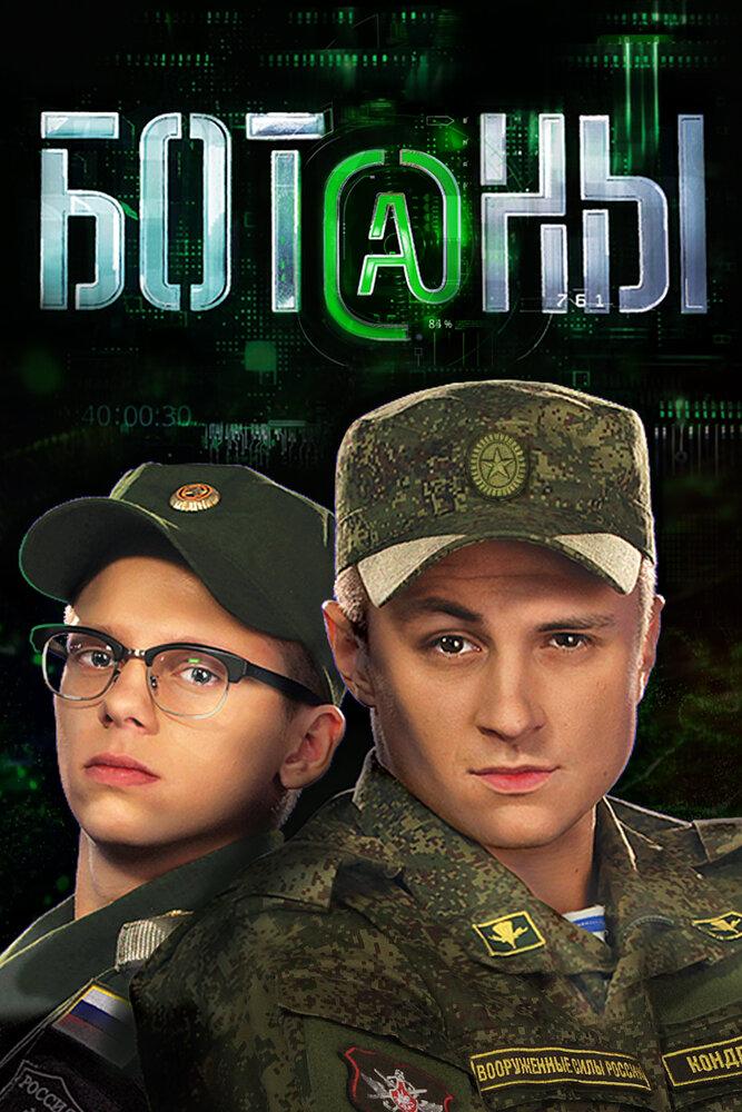 Ботаны (2015)