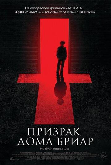 Призрак дома Бриар (2016) - смотреть онлайн
