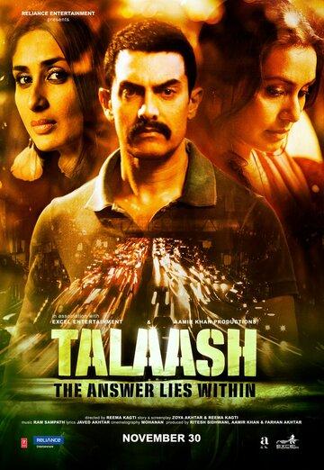 Поиск (Talaash)