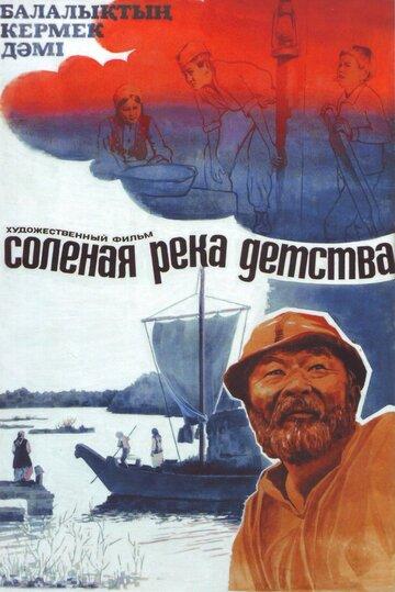 Солёная река детства (1982) полный фильм