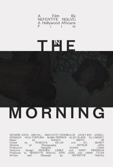 Утром