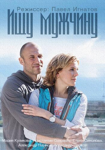 Ищу мужчину (2013) полный фильм